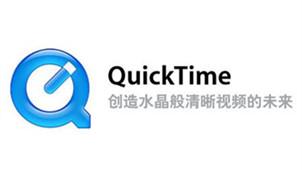 quicktime播放器