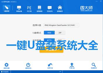 一键u盘装系统下载