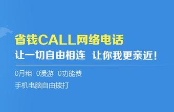 66CALL网络电话大全