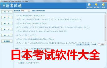 日本考试软件大全