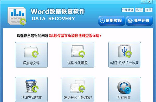 word文件恢复软件