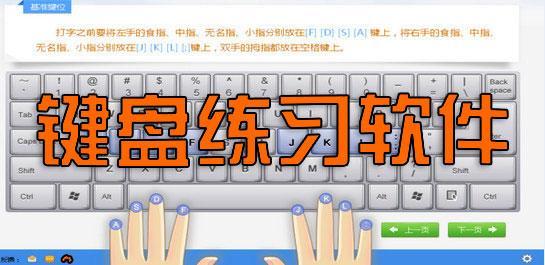 键盘盲打练习软件专题