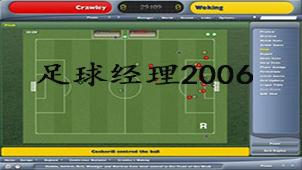 足球经理2006专题