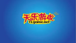天乐游戏中心专题