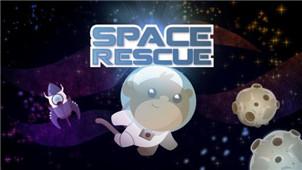 太空救援专区