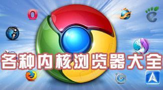 安全浏览器下载