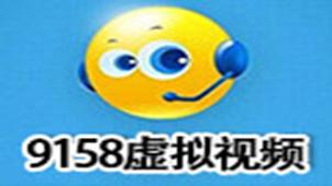 9158虚拟视频最新版
