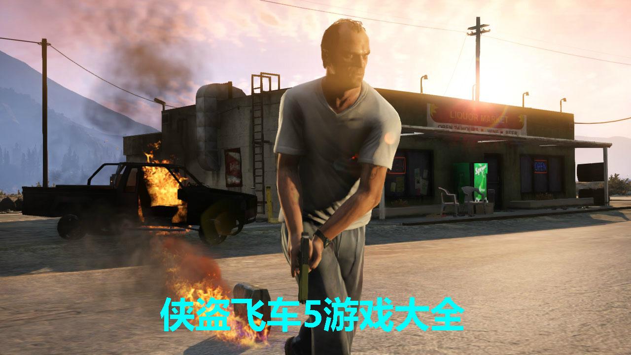 侠盗飞车5官方下载