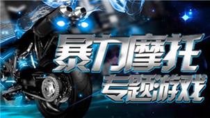 暴力摩托中文版专区