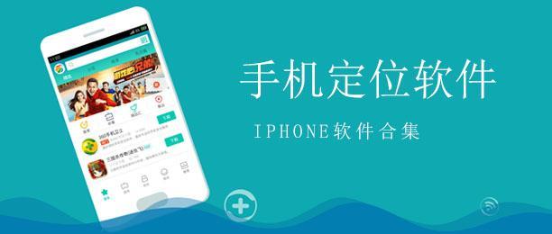手机定位软件免费版专题