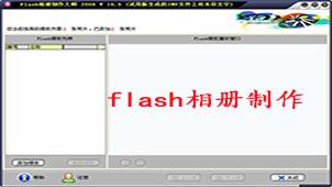 flash相册制作专题
