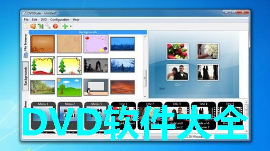 dvd软件
