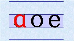 汉语拼音学习软件专区