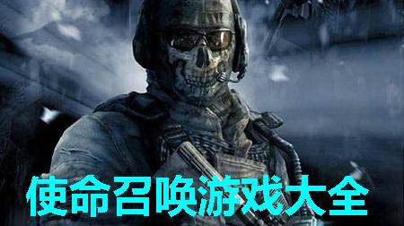 使命召唤中文版下载