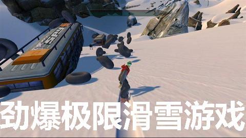 劲爆极限滑雪游戏大全