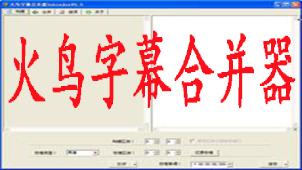 火鸟字幕合并器