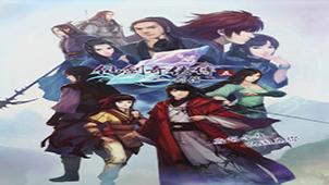 仙剑奇侠传5前传官网
