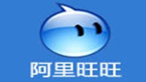 阿里旺旺买家版官方下载