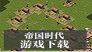 帝国时代游戏下载专题