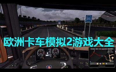 欧洲卡车模拟2修改