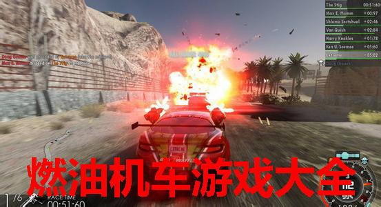 燃油机车游戏大全
