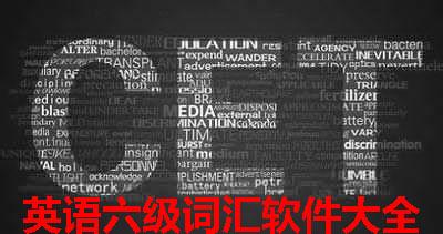 英语六级词汇软件大全