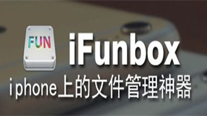 ifunbox官方下载