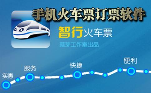 火车订票软件