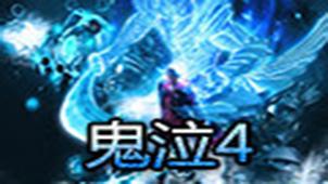 鬼泣4修改器下载