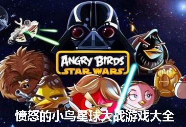 愤怒的小鸟星球大战游戏大全
