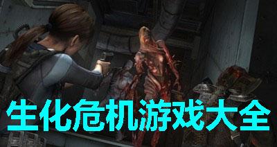 生化危机1游戏下载