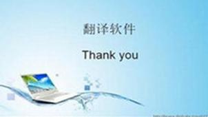 英语翻译软件下载