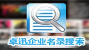 卓讯企业名录专题