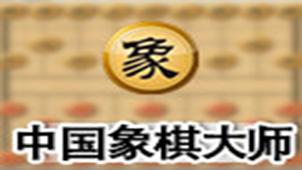 中国象棋游戏专题