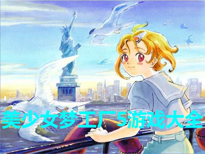 美少女梦工厂5游戏大全