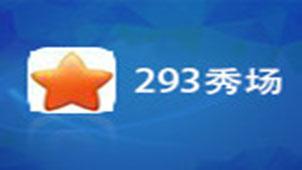 293真人秀专题
