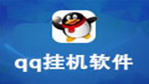 挂qq软件
