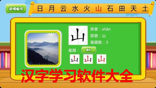 汉字学习软件大全