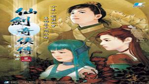 仙剑奇侠传3全攻略