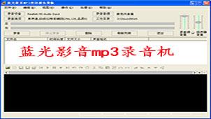 蓝光影音mp3录音机