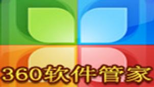 360软件管家免费下载