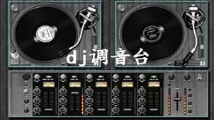 dj调音台专题