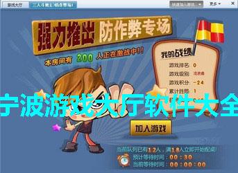 宁波游戏大厅官网