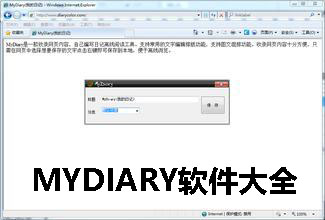 MYDIARY