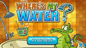小鳄鱼爱洗完整版