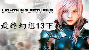 最终幻想13下载