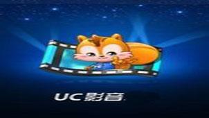 uc影音下载专题