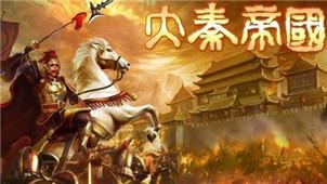 大秦帝国下载