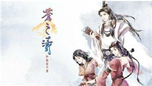 轩辕剑外传苍之涛专区