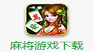 麻将游戏免费下载